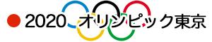 オリンピック東京